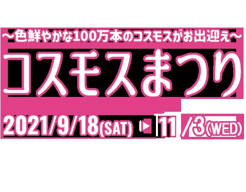 2021 生駒高原 コスモスまつり 9/18SAT 10/24SUN