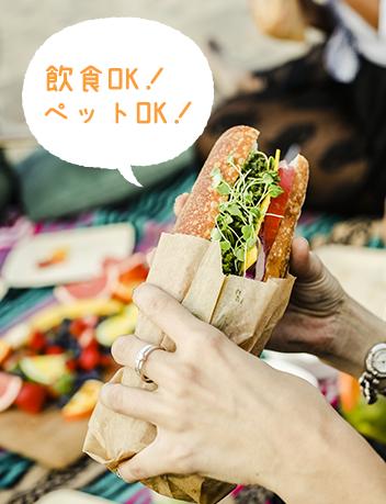 飲食OK!ペットOK!